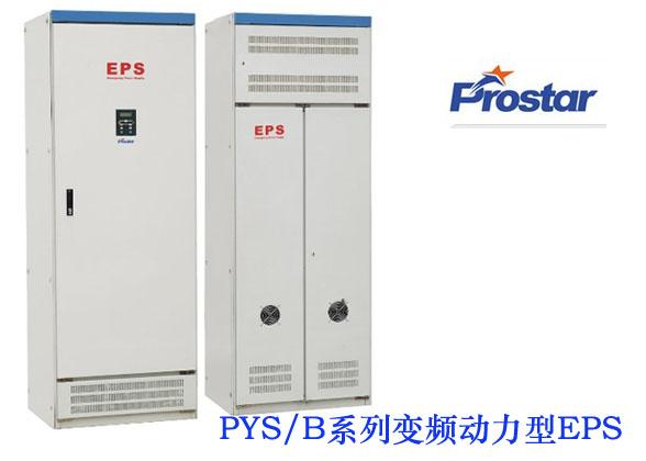 宝星EPS-PYS/B系列变频动力型